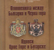 "Promocija Zbornika dokumenata ""Odnosi Crne Gore i Bugarske"""