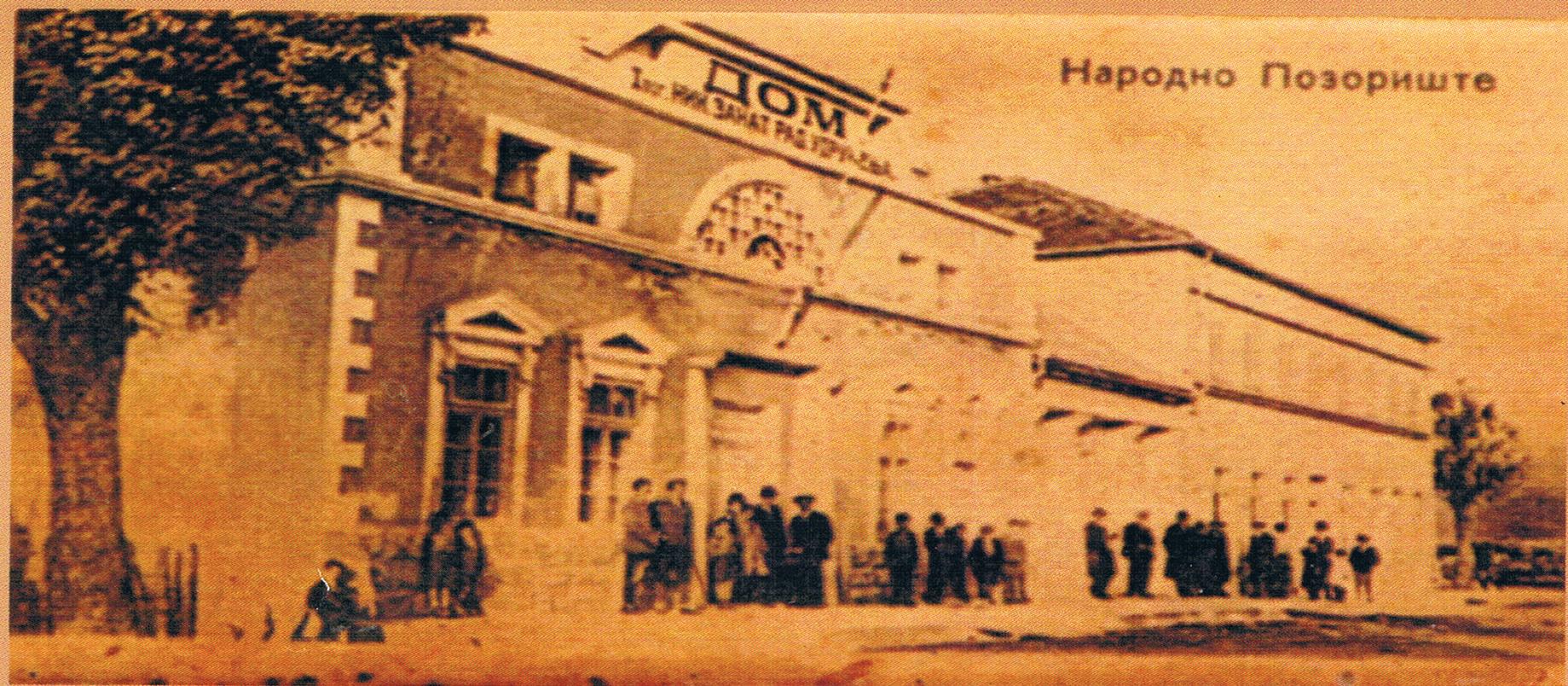 Vrijeme kada je Nikšić dobio stalni bioskop