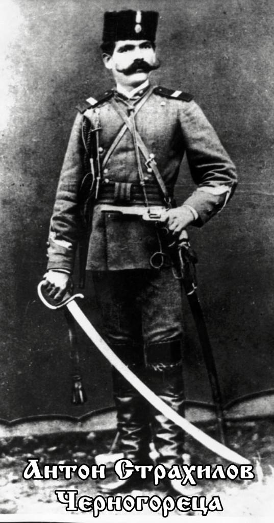Anton Strahilov Černogorec
