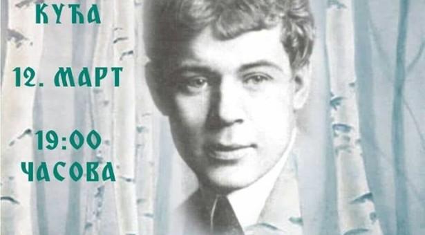 """Veče """"Odlaze sanjari"""" posvećeno Sergeju Jesenjinu"""
