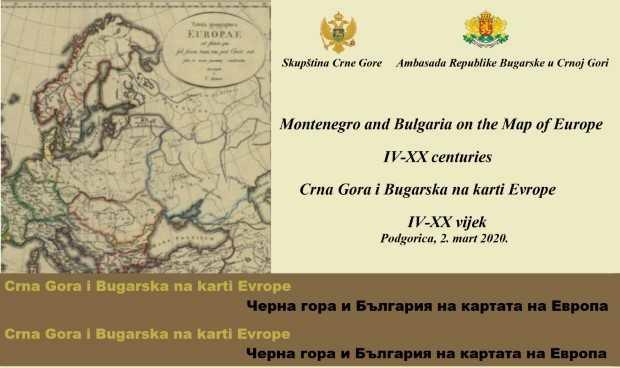 U ponedjeljak otvaranje izložbe Crna Gora i Bugarska na karti Evrope od IV do XX vijeka