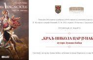Promocija ilustrovane monografije